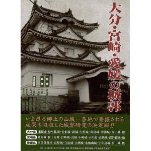 大分・宮崎・愛媛の城郭 theoutletbookshop