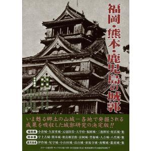 福岡・熊本・鹿児島の城郭 theoutletbookshop