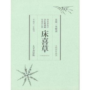 床喜草|theoutletbookshop