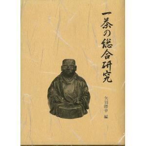 一茶の総合研究|theoutletbookshop