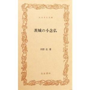 茨城の小念仏−ふるさと文庫 theoutletbookshop