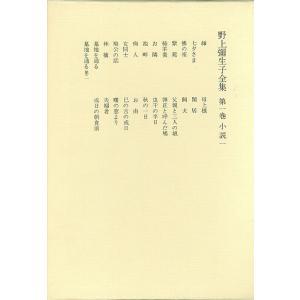 野上弥生子全集 全27巻|theoutletbookshop