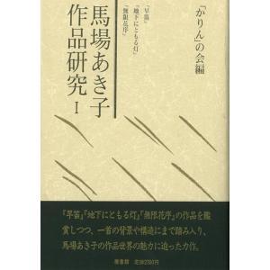 馬場あき子作品研究 1|theoutletbookshop