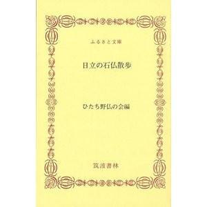 日立の石仏散歩−ふるさと文庫 theoutletbookshop