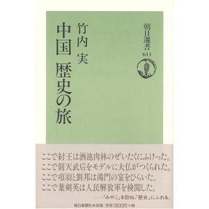 中国歴史の旅−朝日選書611 theoutletbookshop