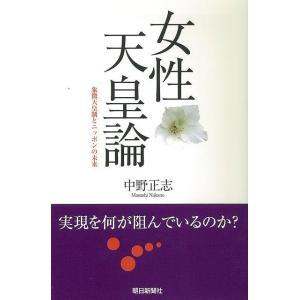 女性天皇論−朝日選書760 theoutletbookshop