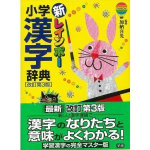 新レインボー小学漢字辞典 改訂第3版|theoutletbookshop