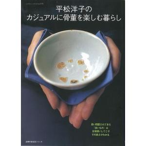 平松洋子のカジュアルに骨董を楽しむ暮らし|theoutletbookshop