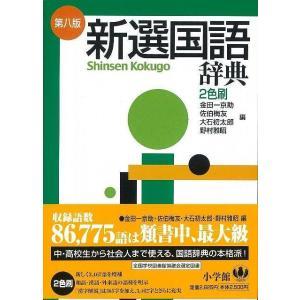 新選国語辞典 第8版 2色刷|theoutletbookshop