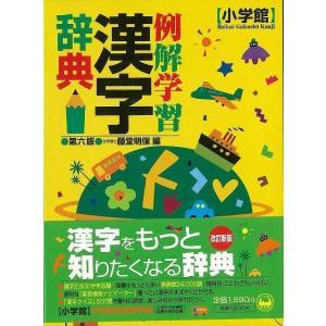 例解学習漢字辞典 第6版|theoutletbookshop