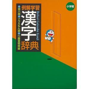 例解学習漢字辞典 第6版ドラえもん版 theoutletbookshop
