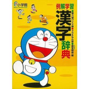 例解学習漢字辞典 第6版ワイド版ドラえもん版 theoutletbookshop