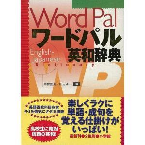 ワードパル英和辞典|theoutletbookshop