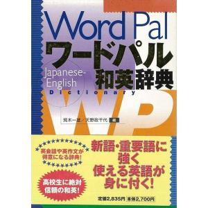 ワードパル和英辞典|theoutletbookshop