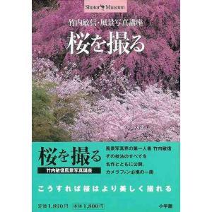 桜を撮る 竹内敏信風景写真講座−Shotor・Museum|theoutletbookshop