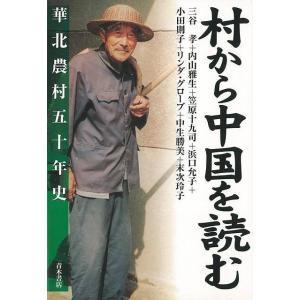 村から中国を読む 華北農村五十年史 theoutletbookshop