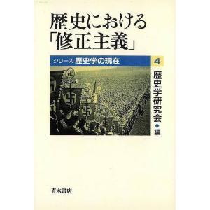 歴史における修正主義 theoutletbookshop