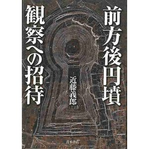 前方後円墳観察への招待 theoutletbookshop