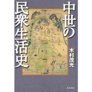 中世の民衆生活史 theoutletbookshop