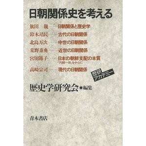 日朝関係史を考える theoutletbookshop