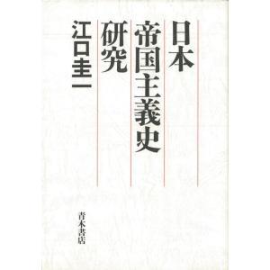 日本帝国主義史研究 theoutletbookshop