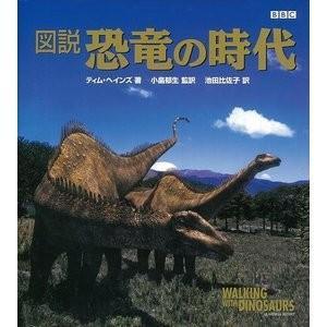 図説恐竜の時代|theoutletbookshop
