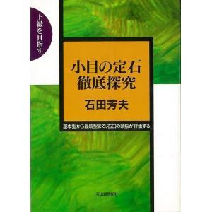 小目の定石徹底探究−上級を目指す theoutletbookshop