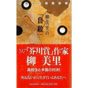 柳美里の自殺−放課後のレッスン theoutletbookshop