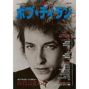 ボブ・ディラン−文藝別冊 theoutletbookshop