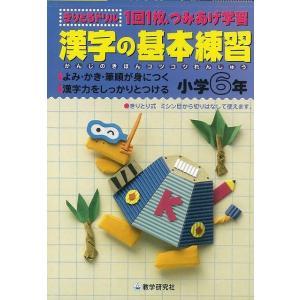 漢字の基本練習小学6年−きりとるドリル theoutletbookshop
