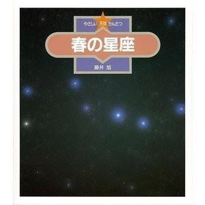 春の星座−やさしい天体かんさつ1|theoutletbookshop