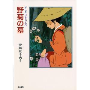 野菊の墓−アニメ日本の名作2|theoutletbookshop