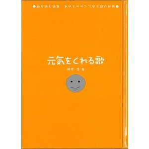 元気をくれる歌−歌を読む詩集|theoutletbookshop