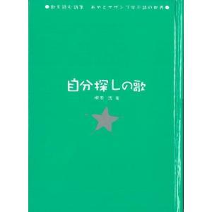 自分探しの歌−歌を読む詩集|theoutletbookshop