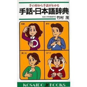 手話・日本語辞典