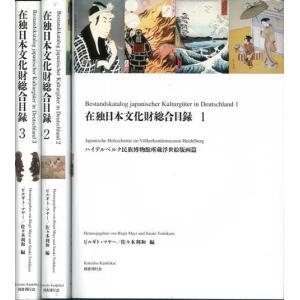 在独日本文化財総合目録 全3巻|theoutletbookshop