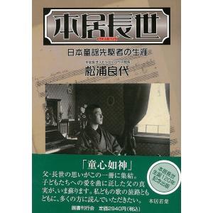 本居長世−日本童謡先駆者の生涯 theoutletbookshop