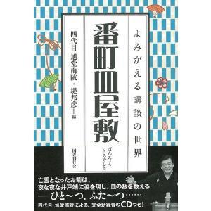 番町皿屋敷−よみがえる講談の世界 CD付       theoutletbookshop