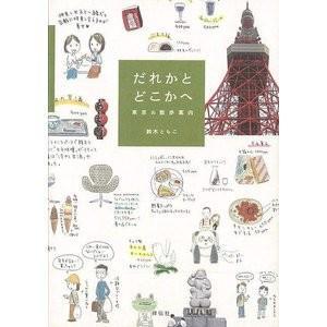 だれかとどこかへ 東京お散歩案内 theoutletbookshop