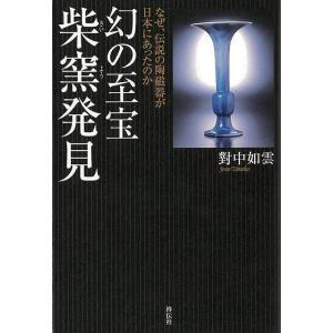 幻の至宝 柴窯発見|theoutletbookshop