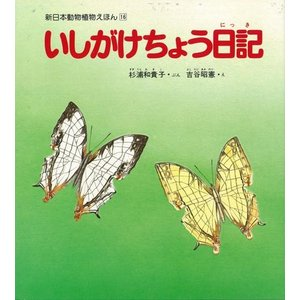 いしがけちょう日記|theoutletbookshop