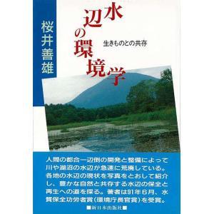 水辺の環境学−生きものとの共存 theoutletbookshop