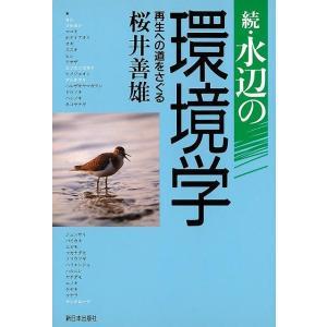 続・水辺の環境学−再生への道をさぐる theoutletbookshop