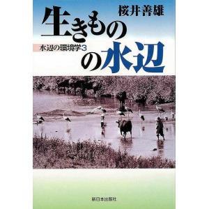 生きものの水辺−水辺の環境学3 theoutletbookshop