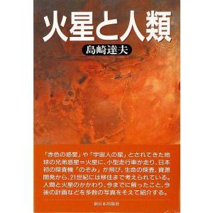 火星と人類|theoutletbookshop