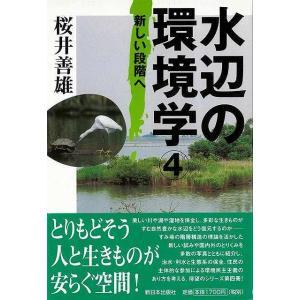 水辺の環境学4−新しい段階へ theoutletbookshop