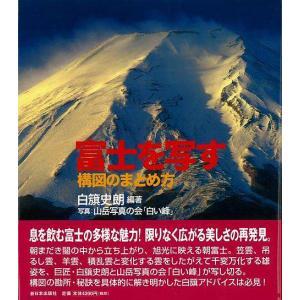 富士を写す−構図のまとめ方|theoutletbookshop