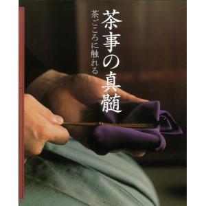 茶事の真髄 茶ごころに触れる|theoutletbookshop