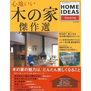 心地いい木の家傑作選|theoutletbookshop
