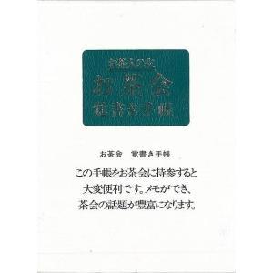 お茶会覚書き手帳|theoutletbookshop